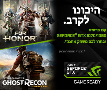 nVIDIA GTX Prepare For Battle giveaway at Plonter.co.il
