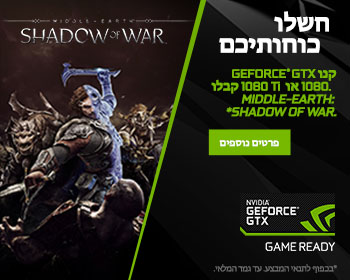 nVIDIA GTX Shadow Of War giveaway at Plonter.co.il